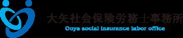 大矢社会保険労務士事務所